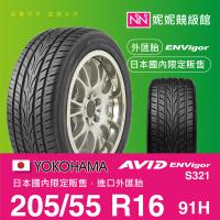 YOKOHAMA 205/55/R16 ENVigor S321 ㊣日本橫濱原廠製境內販售限定㊣平行輸入外匯胎