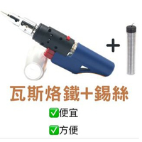 PT-170 MIT錫絲+瓦斯烙鐵/火燄槍/噴火槍/瓦斯焊槍/噴燈/烙鐵/電烙鐵/焊錫/焊槍/免插電