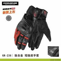 【柏霖總代理】日本 KOMINE 鈦合金 短版皮手套 GK-236