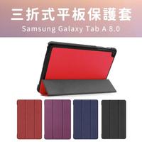 三星 Samsung Galaxy Tab A 8.0吋 2019卡斯紋三折皮套 送亮面保護貼+指環扣(Tab A P200 P205)