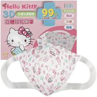 【HELLO KITTY】3D立體印花口罩(兒童-30入 4盒)