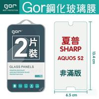 GOR 9H 夏普SHARP AQUOS S2 玻璃 鋼化 保護貼 全透明 非滿版 2片裝 滿299免運