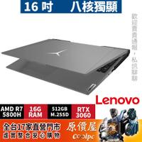 Lenovo聯想 Legion 5P 【82JQ005RTW】 R7-5800H八核心/16吋筆電/原價屋