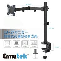 【Ermutek】13-27吋二合一懸臂式夾桌型螢幕支架(黑)