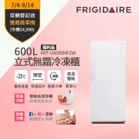 【Frigidaire富及第】600L直立式冰櫃無霜冷凍櫃(FRT-U6009MFZW 福利品贈基本安裝)