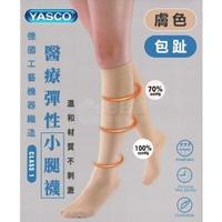 【YASCO 昭惠】醫療漸進式彈性襪x1雙(小腿襪-包趾-膚色)