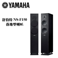【YAMAHA 山葉】落地式主喇叭(NS-F150)