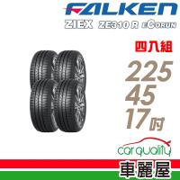 【FALKEN 飛隼】ZE310 94W 全天候性能輪胎_四入組_225/45/17(車麗屋)