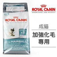 法國皇家Royal Canin 加強化毛貓專用 IH34(4公斤) [大買家]