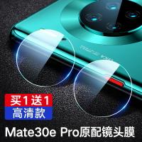 手機鏡頭保護膜 華為mate40pro鏡頭膜mate30pro手機鏡頭mate30保護圈mete后置攝像頭epro原裝m40相機mt40鋼化por手機+貼meta【MJ5319】