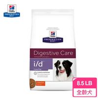 【Hills 希爾思】犬用 i/d Low Fat 低脂消化 8.5LB 處方 狗飼料(低脂消化系統護理 犬飼料 處方)