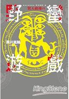 野蠻遊戲(04)驚天動地(上)