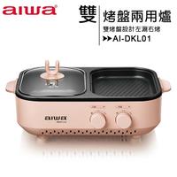 AIWA 愛華火烤雙烤盤兩用爐(AI-DKL01)/電烤盤/燒烤盤/電烤爐(台灣公司貨)