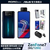 搭JLAB耳機【ASUS 華碩】ZenFone 7 ZS670KS 宇曜黑(6G/128G)
