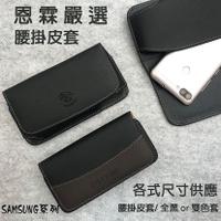 『手機腰掛皮套』SAMSUNG三星 A32 A52 6.5吋 手機保護殼 腰夾 保護套 橫式皮套 腰掛皮套
