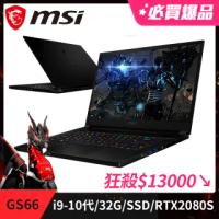 MSI 微星【贈GC30遊戲手把】GS66 10SGS-012TW 15吋電競筆電(i9-10980HK/32G/2T SSD/RTX2080 Super-8G)