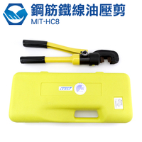 工仔人 鋼筋 鐵線 油壓剪 切斷 電動 鋼筋 鋼筋裁 鋼筋剪 8TON/4-16MM MIT-HC8