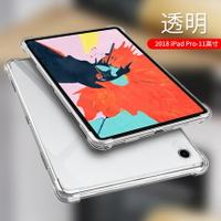 平板電腦保護套 以諾 ipadpro保護套新款蘋果ipad pro11平板電腦12.9英寸矽膠氣囊全包矽膠三代帶筆槽超薄ip透明殼『XY2543』