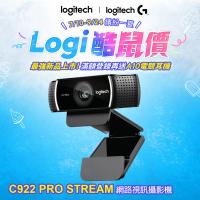 【Logitech 羅技】C922 Pro Stream 網路視訊攝影機 Webcam