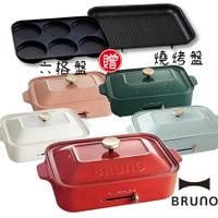 【日本BRUNO】多功能鑄鐵電烤盤+六格燒烤盤組(5色)