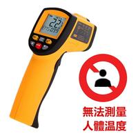 #無法測量體溫# 工業用 GM700 紅外線溫度計 -50 ~ 700度 紅外線測溫槍 溫度槍 雷射測溫槍 【MICAB5】