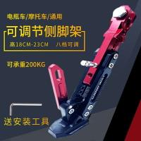 機車腳撐電動車可調節邊撐改裝單邊腳架M3小猴子鬼火CNC側支架