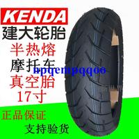建大輪胎160/150/140/130/120/110/100/90/80/70-17/16一18真空胎