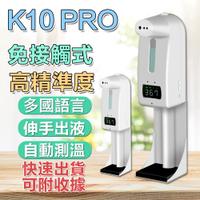 【台灣出貨】K10 pro 感應洗手機 紅外線感應器 紅外線測溫 溫度計 自動消 毒機 酒精噴霧機 皂液噴霧器 洗手機
