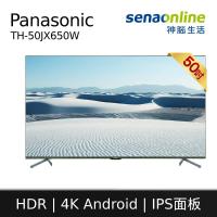 【 現貨-再送基本安裝!  】  Panasonic 國際 50型 4K Android 安卓 液晶 顯示器 TH-50JX650W 50JX650W