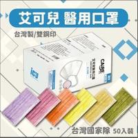 【威欣利】2盒組-雙鋼印 三層醫療用口罩(50入/盒 口罩國家隊堪比中衛等級)