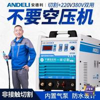 電焊機 LGK-40/60/80/100/120無氣內置氣泵等離子切割機兩用電焊機T 交換禮物