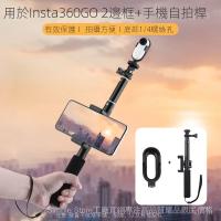 Insta360 go2延長桿套裝配件 影石拇指相機拓展支架