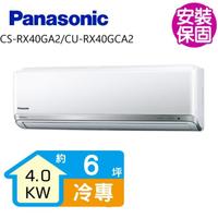 【Panasonic 國際牌】變頻冷專分離式冷氣6坪(CS-RX40GA2/CU-RX40GCA2)