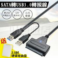 SATA硬碟 轉 USB 3.0 硬碟轉接線 2.5吋 3.5吋 支援4TB 易驅線 外接線 外接盒 3.5吋需加購電源《DA量販店