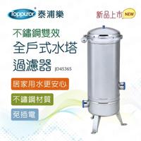 【Toppuror 泰浦樂】不鏽鋼雙效全戶式水塔過濾器(JD45365)