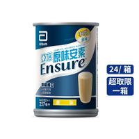 【箱購】亞培 Ensure 原味安素237ml 24罐1箱 阿爾富山