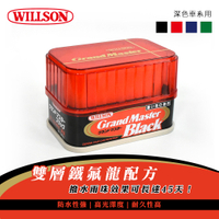 【WILLSON】07044 GrandMaster騎士美容蠟 深色車系用-goodcar168