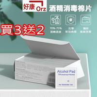 【買3送2】好康Orz 酒精棉片 75%酒精 消毒棉片 殺菌海綿 日常用品 436AXX