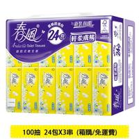春風輕柔膚觸抽取式衛生紙100抽(24包x3串) 箱購/免運費