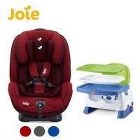 【Joie】0-7歲雙向汽座+寶寶小餐椅