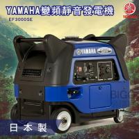 【YAMAHA】變頻靜音發電機 EF3000SE 山葉 日本製造 超靜音 小型發電機 方便攜帶 變頻發電機 戶外 露營