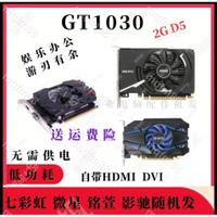 特價二手拆機臺式機七彩虹GT1030 2G獨立  低功耗 游戲辦公帶HDMI影馳