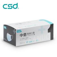 【中衛CSD】醫用口罩 成人平面口罩 藍色 (50入/盒) 雙鋼印 CNS14774 台灣製造
