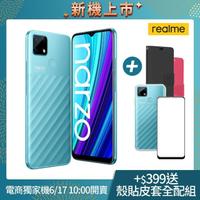 +399送殼貼皮套全配組【realme】narzo 30A G85超大電量遊戲機-鐳射藍(4G/64G)