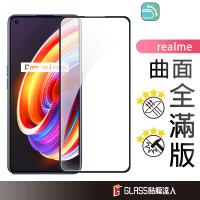 Realme全曲面滿版玻璃貼 玻璃保護貼適用Narzo30A C21 8 6 7 C3 GT X3 X50 X7 Pro