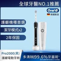 【德國百靈Oral-B】敏感護齦3D電動牙刷PRO2000B(全方位口腔保健組)