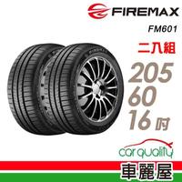 【FIREMAX】FM601 降噪耐磨輪胎_二入組_205/60/16(車麗屋)