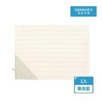 【Gennies 奇妮】萬用平枕專用套-不含枕芯(原棉GX88)