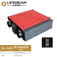【Lifegear 樂奇】HRV-250GD2  變頻全熱交換機(數位液晶控制-220V)