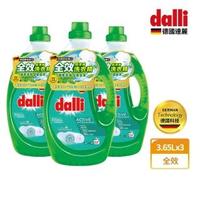 【Dalli德國達麗】超值組-全效深層去漬/護色持色/抗敏溫和超濃縮酵素洗衣精/三款任選(3.65L-三入/箱)